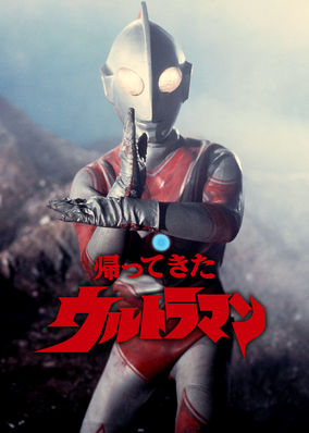 Return of Ultraman - Season 1