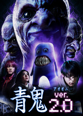 Is Ao Oni Ver 2 0 On Netflix Russia