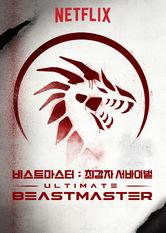 Ultimate Beastmaster South Korea