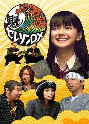 Sakigake!! Seleccion DX - Season 1
