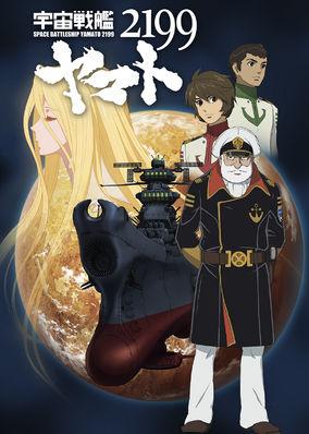 Space Battleship Yamato 2199 - Season 1