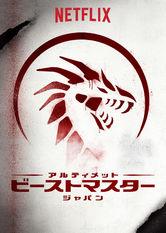Ultimate Beastmaster Japan