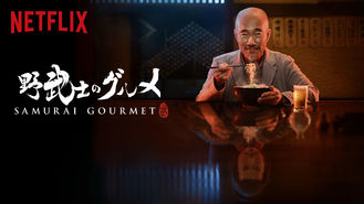 Netflix box art for Samurai Gourmet - Season 1