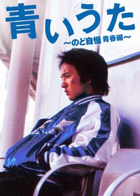 Aoi Uta - Nodo Jiman Seishun Hen