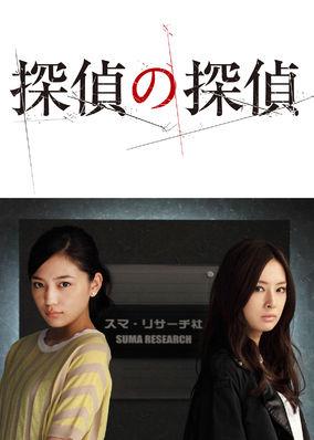 Detective vs. Detectives - Season 1