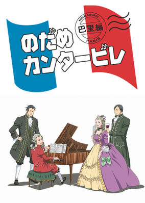 Nodame Cantabile Paris - Season 1