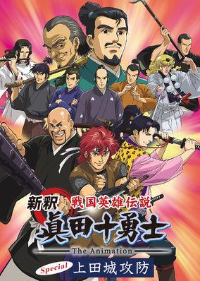 Samurai Heroes Legend: Sanada 10...