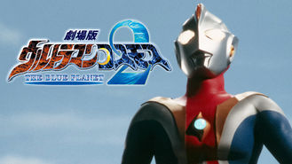 Is Ultraman Cosmos 2: The Blue Planet (2002) on Netflix