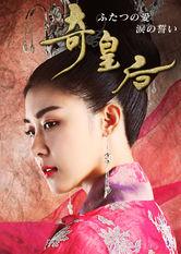 Empress Gi Netflix KR (South Korea)