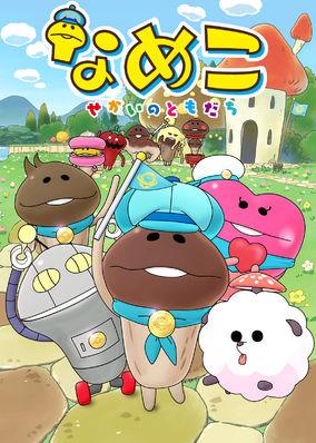 Nameko: Sekai no Tomodachi - Season 1