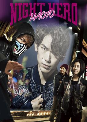 Night Hero NAOTO - Season 1