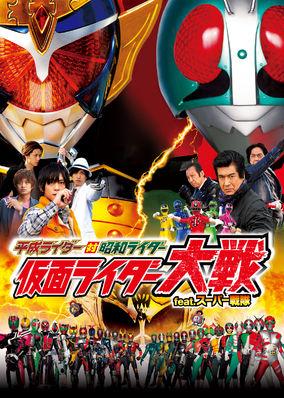 Heisei Rider vs. Showa Rider: Kamen...