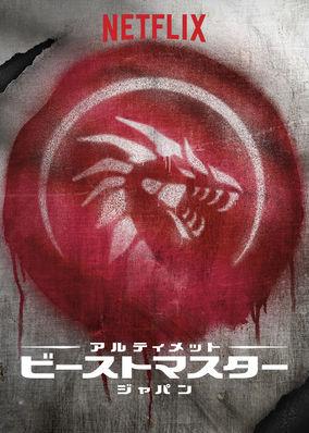 Ultimate Beastmaster Japan - Season 1